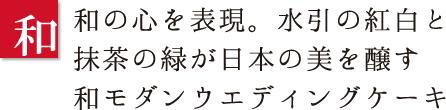 和の心を表現。水引の紅白と抹茶の緑が日本の美を醸す和モダンウエディングケーキ