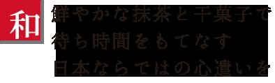 鮮やかな抹茶と干菓子で待ち時間をもてなす日本ならではの心遣いを