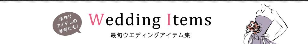 マイナビウエディング プレミアムクラブ Wedding Items 最旬ウエディングアイテム集