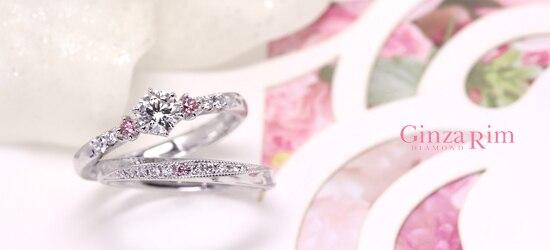 世界中のセレブを魅了する「ピンクダイヤモンド」♪ 憧れの宝石を、私のリングにも!