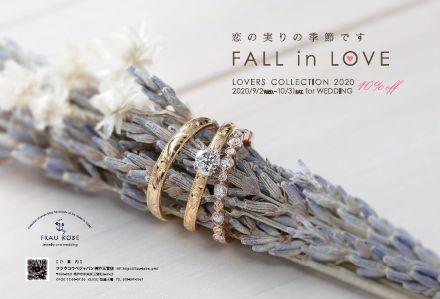 秋は恋も実りの季節♡ ブライダルリングが購入時10%オフ!フラウコウベの「FALL in LOVE フェア」