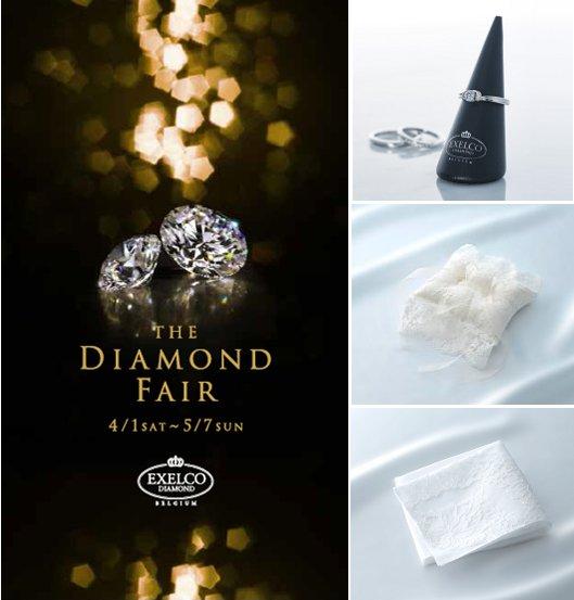 高品質のダイヤを特別に用意&上品な特典も!