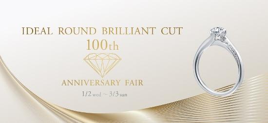 期間限定・オトクな特典も! アイディアル ラウンド ブリリアント カット100周年 記念フェア開催