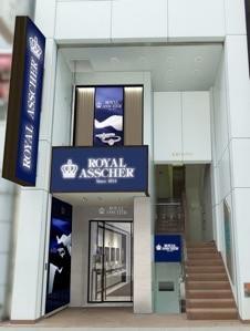 2017年11月下旬、新たな装いでロイヤル・アッシャー・ダイヤモンド銀座本店オープン