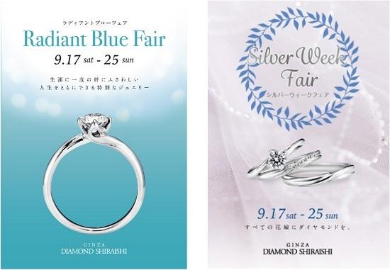 銀座ダイヤモンドシライシ 関東・名古屋・関西「エリア限定フェア」開催!