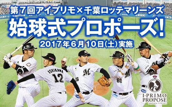 限定1組募集♪ プロ野球選手からストライクを取れたら、彼女にプロポーズ!