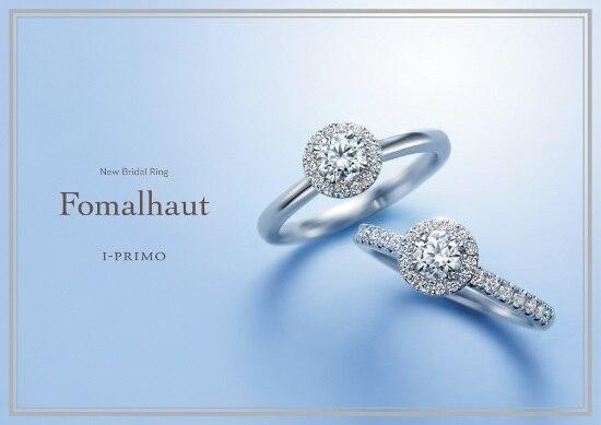 ひときわ大きく輝く新作婚約指輪! アイプリモの「フォーマルハウト」新登場