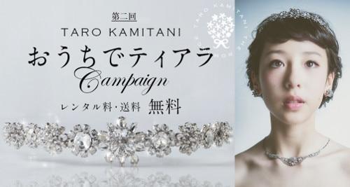 美しいティアラを無料で、花嫁の自宅へ! TARO KAMITANIが、第二回『おうちでティアラ』をスタート