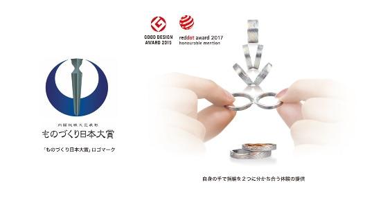 杢目金屋のブライダルジュエリーが、第7回「ものづくり日本大賞」の経済産業大臣賞を受賞!