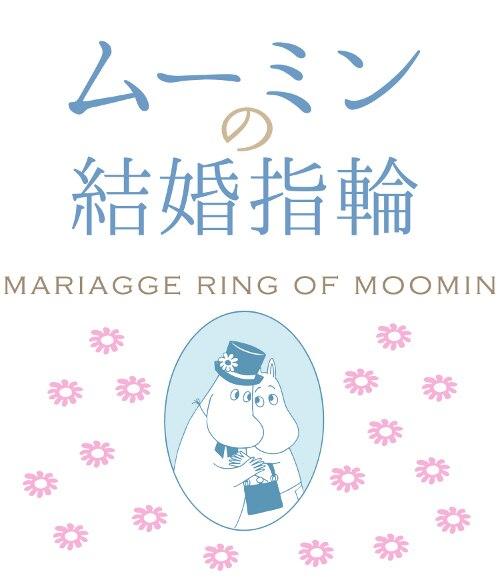 ムーミンファミリーにあやかりたい☆ 世界初「ムーミンの結婚指輪」発売開始