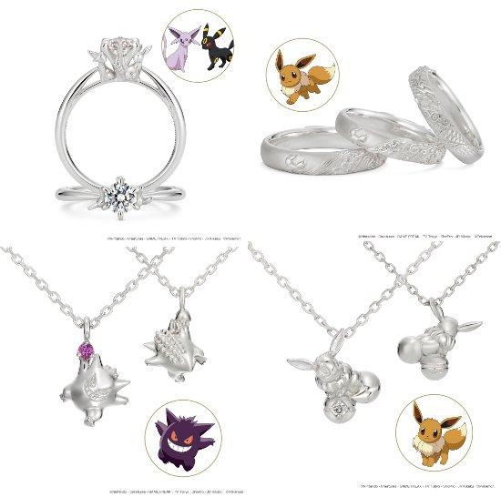 キュートでリアルなポケモンが大人気! 新作の婚約指輪・結婚指輪&ネックレスがデビュー