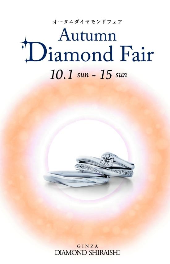 気になるシークレット特典! 10/1(日)~ 銀座ダイヤモンドシライシのオータム ダイヤモンド フェア開催