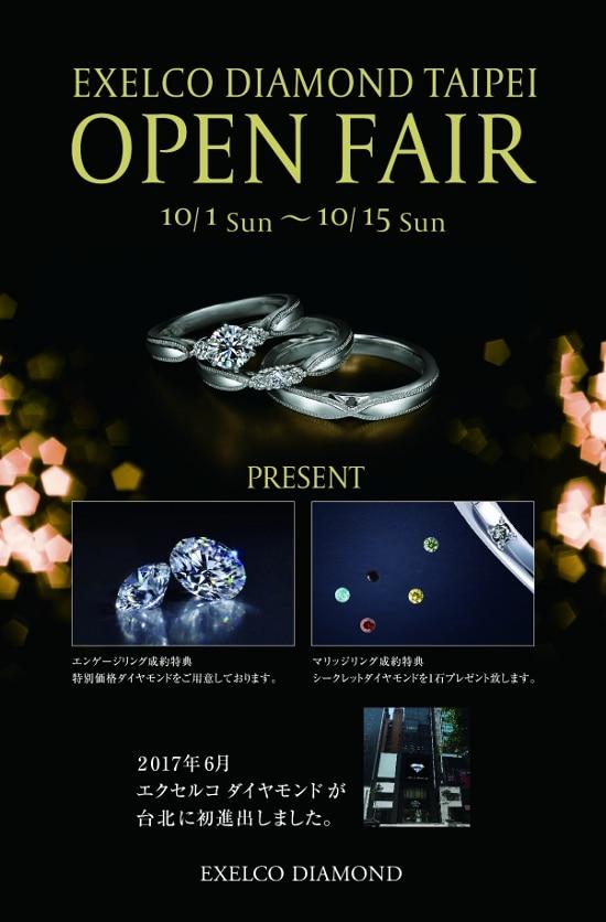 台湾初進出を記念した特別フェア! 日本国内で「EXELCO DIAMOND TAIPEI OPEN FAIR」開催