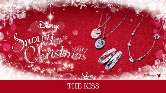 恋を見守るミッキー♪ THE KISSのディズニーコレクション2017年クリスマス限定商品デビュー