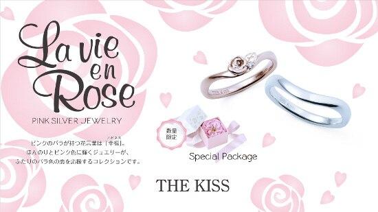 限定のパッケージや100本のバラの花束がもらえる! ほんのりピンク色に輝く新作ペアリングがデビュー
