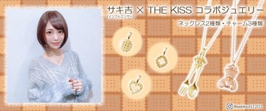 「THE KISS(ザ・キッス)」が人気インフルエンサーとのコラボジュエリーを発売