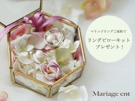 可愛いピローキットがもらえる! 10月4日(金)より「マリアージュエント」が新フェアをスタート