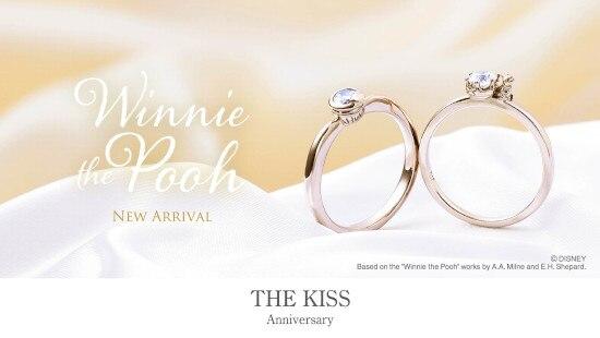 大人花嫁にもオススメ♪「THE KISS Anniversary」から「くまのプーさん」ブライダルリング