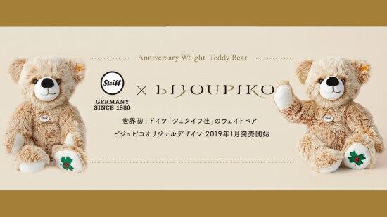 「BIJOUPIKO(ビジュピコ)」がテディベアの名門「シュタイフ社」とコラボレーション