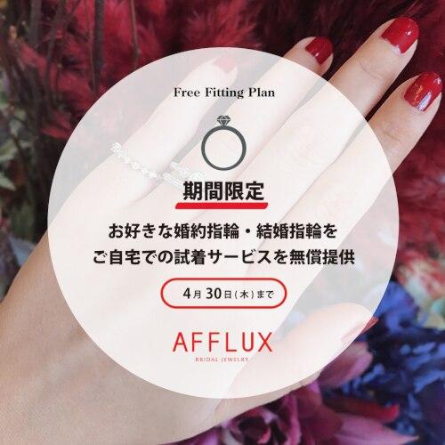 【#stayhome】ゆっくり自宅で無料試着♪ AFFLUXの婚約・結婚指輪サービスに注目