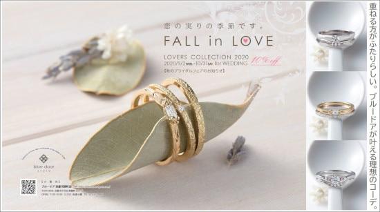 10月31日(土)まで10%オフ!「ブルードア京都」が秋のブライダルセールを開催