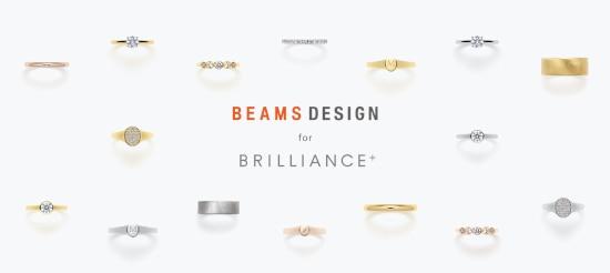 まるでファッションリング! 第2弾「BEAMS DESIGN for BRILLIANCE+」がオシャレ
