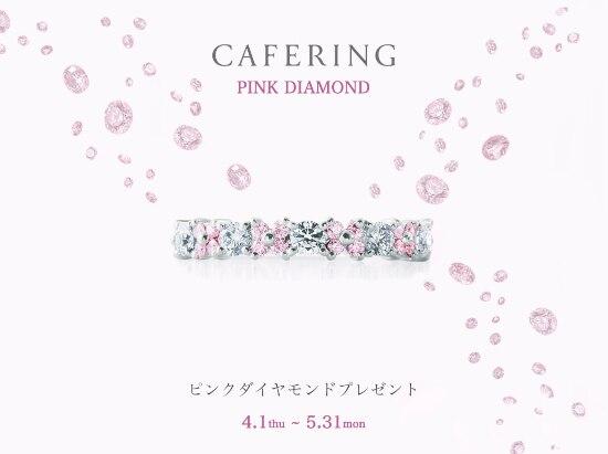"""""""幸せをまとうピンクダイヤモンド""""をプレゼント!「カフェリング」のブライダルフェア"""