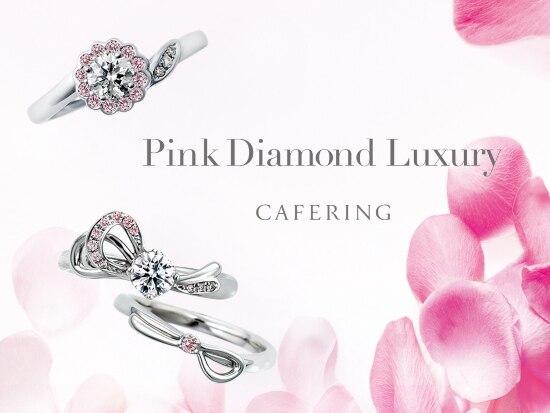 指にキュートなきらめきを♪「CAFERING」から希少なピンクダイヤモンドの限定リングが登場