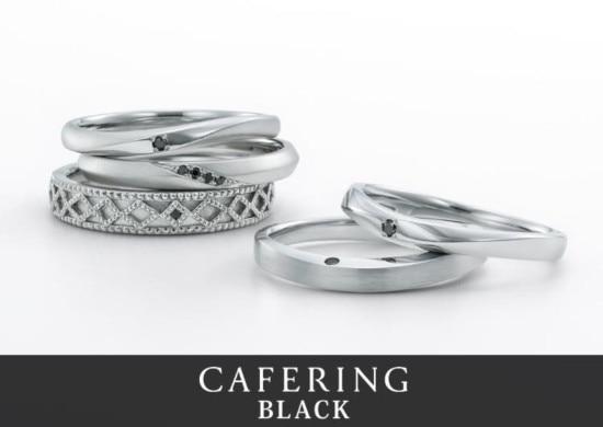 男性も主役になれる結婚指輪。「CAFERING」からブラックダイヤモンドの「CAFERING BLACK」登場