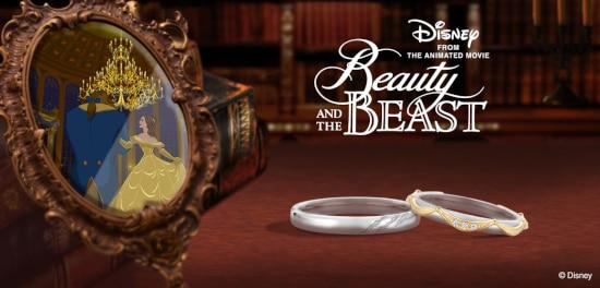 ベルのふんわりドレスがモチーフ♪「ケイウノ」からディズニー映画『美女と野獣』の新作リング