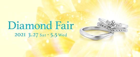 男性おひとりでの来店&購入で豪華特典も!「銀座ダイヤモンドシライシ」のダイヤモンドフェア