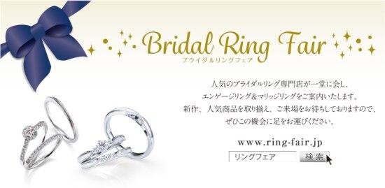 豪華特典が当たる! 銀座ダイヤモンドシライシ 「ブライダルリングフェア」開催