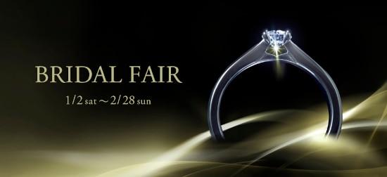「EXELCO DIAMOND」がブライダルフェア開催♪ 高級リングホルダーほか豪華特典をチェック