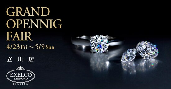 「EXELCO DIAMOND」の立川店がオープン&フェアでうれしいプレゼントも♪