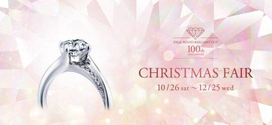 プロポーズに使える特典満載!「エクセルコ」のクリスマスフェア&100周年記念モデルの新作リングも♪