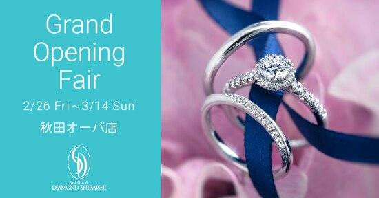 記念すべき50店舗目は秋田に♪「銀座ダイヤモンドシライシ」秋田オーパ店がオープン