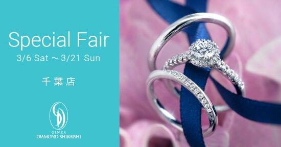 【3月6日(土)より】銀座ダイヤモンドシライシの千葉店がリニューアルオープン! スペシャルフェアも♪