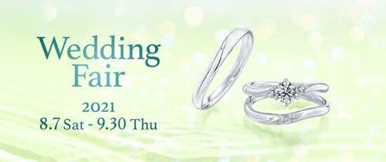 プロポーズ専用リング&豪華特典も!「銀座ダイヤモンドシライシ」のウエディングフェア