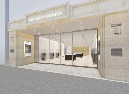 貴金属の老舗「GINZA TANAKA」の銀座本店が、9月5日(木)にリニューアルオープン