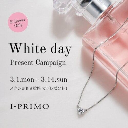 ハートシェイプカットネックレスのプレゼントも! アイプリモの「White day Present Campaign」