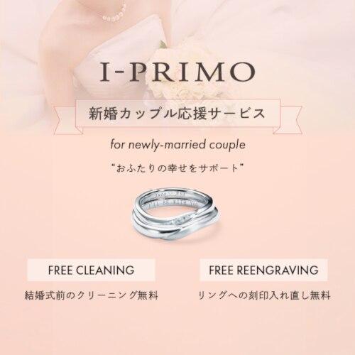 指輪の刻印入れ直しが無料♪ アイプリモの「新婚カップル応援サービス」に注目