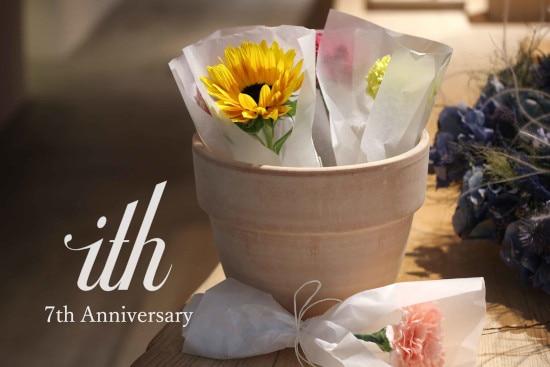 「イズ」が7周年! 紫陽花が飾られたアトリエで指輪選び&一輪ブーケのプレゼントも♪
