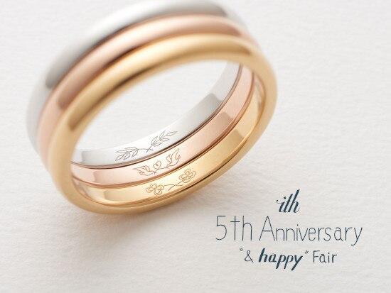 【期間限定!】無料で選べる3種類のハッピーモチーフ刻印で、結婚指輪が幸せのお守りに♪