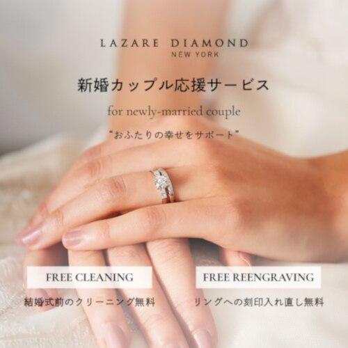 【7月31日まで!】「ラザール ダイヤモンド ブティック」が刻印入れ直し無料サービスをスタート