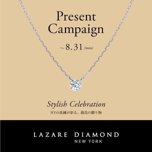 ダイヤネックレスを抽選でプレゼント!「ラザール  ダイヤモンド ブティック」がキャンペーン開催中