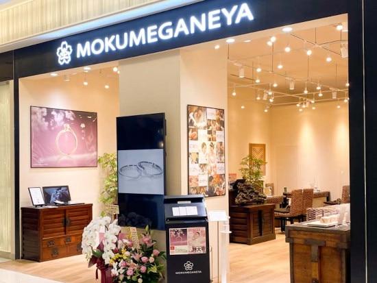「杢目金屋」横浜みなとみらい店がオープン♪ 世界が注目する日本の伝統技術を使った指輪