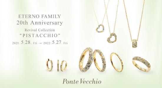 ピスタチオのジェラートをイメージ!「ポンテヴェキオ」の期間限定・復刻リングに注目