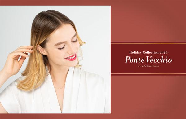 「ポンテヴェキオ」から、ホリデーシーズンを盛り上げるロマンチックなスペシャルジュエリーが到着