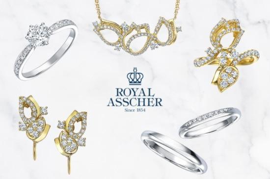 老舗ジュエラーのダイヤモンドの輝きを自宅で!「ROYAL ASSCHER」がオンライン接客をスタート