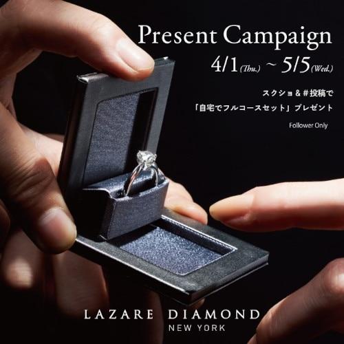 おうちでフレンチのフルコース♡「ラザール ダイヤモンド ブティック」のインスタキャンペーン